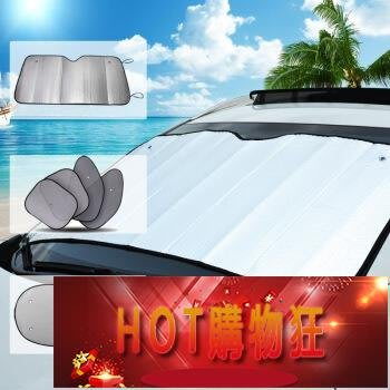汽車遮陽擋6件套加厚隔熱遮陽板夏季防曬鋁膜避光墊太陽前擋通用RM  【HOT購物狂】