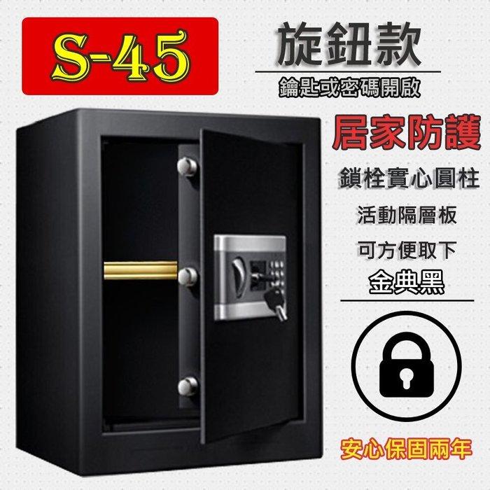 現貨 新款 * S-45【密碼保險箱】保險櫃 防盜金庫 保管箱 黃金珠寶箱 收納櫃 現金箱 鐵櫃