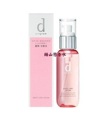 岡山戀香水~SHISEIDO 資生堂 敏感話題滋潤化粧水125ml~優惠價:860元