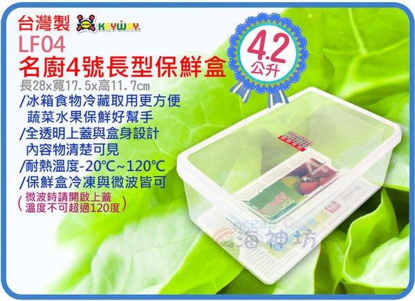 =海神坊=台灣製 KEYWAY LF04 名廚4號長型保鮮盒 微波/冷凍庫 密封保鮮 附蓋+網4.2L 6入450元免運