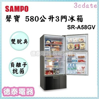 SAMPO【SR-A58GV】聲寶三門定頻電冰箱【德泰電器】