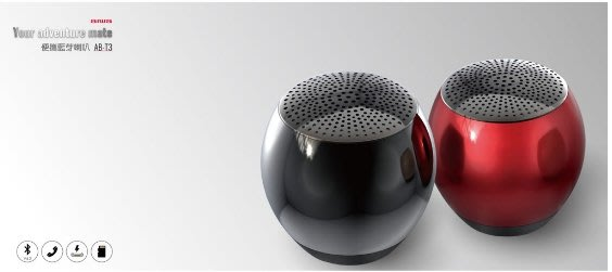 【MONEY.MONEY】AIWA愛華 輕巧便攜藍芽喇叭(黑/紅) AB-T3
