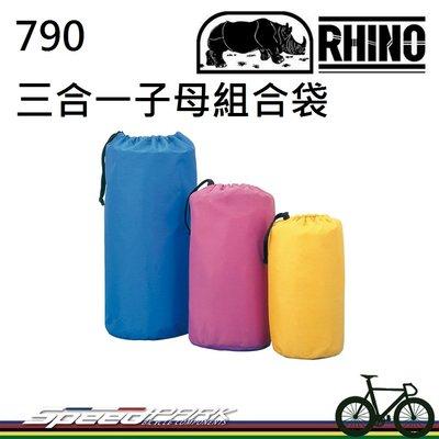 【速度公園】RHINO 犀牛 790 三合一子母組合袋 防潮袋 收納袋 羽絨袋 壓縮袋 行李袋 束口袋 露營野營 爬山