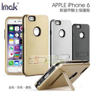 s日光通訊@IMAK原廠 APPLE iPhone 6 新鎧甲騎士保護殼 可站立背蓋 硬殼支架殼