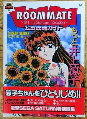 SS 同居情事 井上涼子2 畫冊攻略本 Roommate 涼子in Summer Vacation 藤野朋子 SEGA