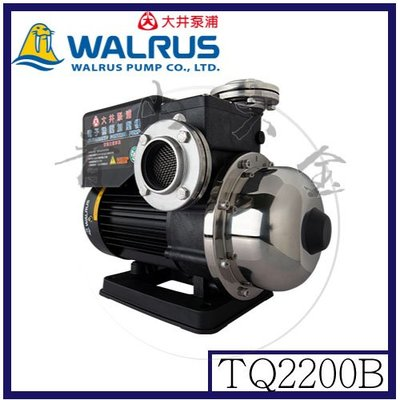 『青山六金』附發票 Walrus TQ2200B 電子穩壓加壓泵浦 泵浦 加壓泵浦 3HP