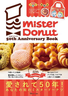 現貨 日本雜誌🇯🇵Mister Donut x Osamu Harada 50週年紀念 特別附錄 巧克力時尚手提袋