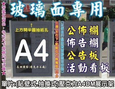 長田廣告{壓克力工廠} A4標示牌 A4廣告欄 壓克力標價牌 A4框 變價牌 A4單面架 目錄架 A4海報架含鏡珠螺絲