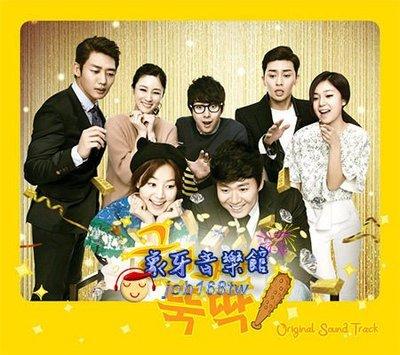 【象牙音樂】韓國電視原聲帶-- 金子,輕鬆出來吧 Pots of Gold OST (MBC TV Drama)