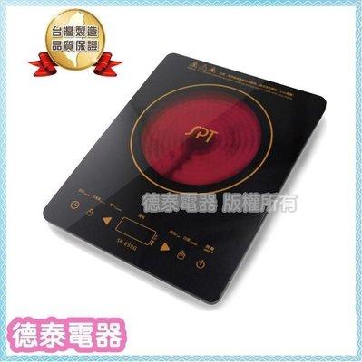 尚朋堂 微電腦觸控式電陶爐 【SR-259G】【德泰電器】
