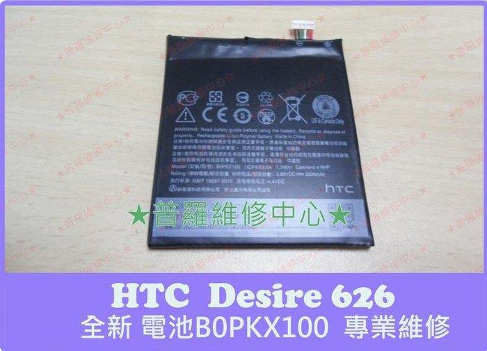 HTC Desire 626 全新 電池 容易沒電 耗弱 電量亂跳 不穩 膨脹 鼓起來 D626