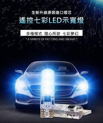 遙控型RGB汽車示寬燈t10 爆閃燈日行燈 七彩遙控LED 改裝 小燈T10 矽膠防水