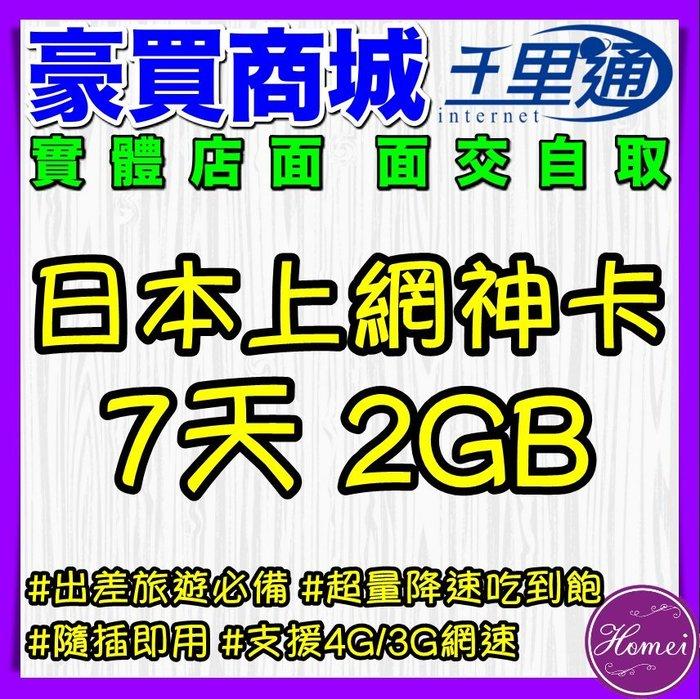 【台北內湖-豪買商城】日本7日上網卡 7天2GB超量降速不斷網 日本Softbank電信 隨插即用免設定 支援3G/4G