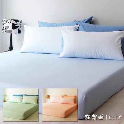 特價 / 單人(3.5x6.2)床包枕套二件組 / 藍色 綠色 桔色/ 狂想曲系列- 麗塔寢飾