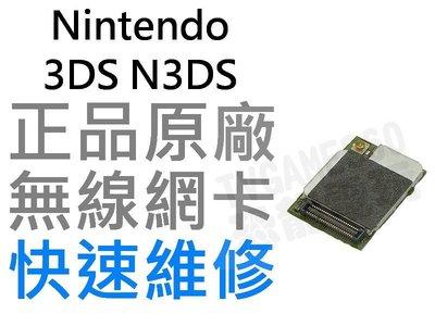 任天堂Nintendo 3DS N3DS 無線網卡【台中恐龍電玩】