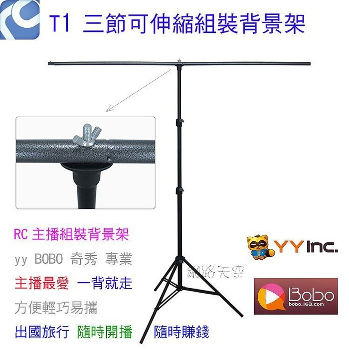 T1 3節可伸縮組裝背景架 RC主播固定背景架 攝影背景 架 背景布支架 PVC背景板固定支架