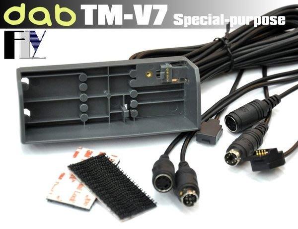 《飛翔無線3C》dab TM-V7A TM-V7 面板分離線 面板延長線〔 含背框架 二段連接快拆 〕