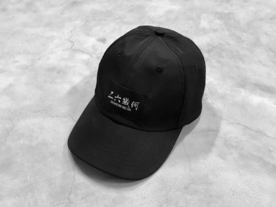 ☆LimeLight☆ 2018 F/W 二六幾何 __ Title Cap '18 S/S 老帽 黑色 & 寶藍