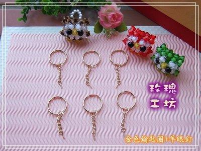玫瑰材料【金色鑰匙圈+羊眼釘】/公仔加工/飾品製作/連結配件材料