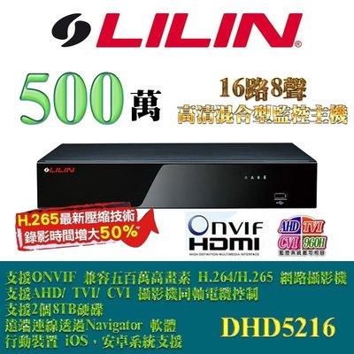 LILIN 利凌 DHD5216 16CH 500萬畫素 5MP 類比混合型 DVR 高清嵌入式數位錄影機 H.265