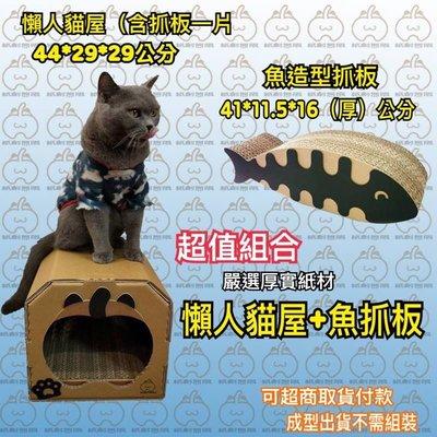 貓抓板 貓屋 貓窩 貓玩具 懶人貓屋組+魚造型抓板合購$419紙創無限
