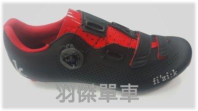~羽傑單車~Fizik R4B UOMO 公路車卡鞋 複合碳纖維底 ROAD 車鞋 卡鞋 公路卡鞋 免運優惠中