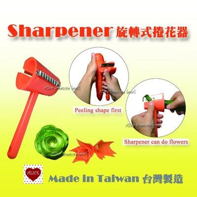 旋轉式捲花器/刨刀器 sharpener 擺盤雕花器 造型雕刻刀 料理刀 刨花器 創意 母親節 10送一