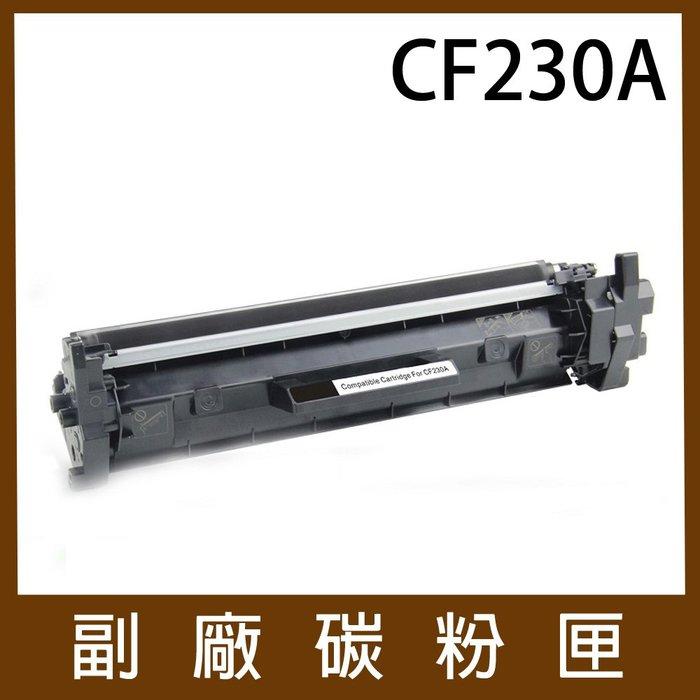【含稅】高容量 HP CF230X 環保碳粉匣