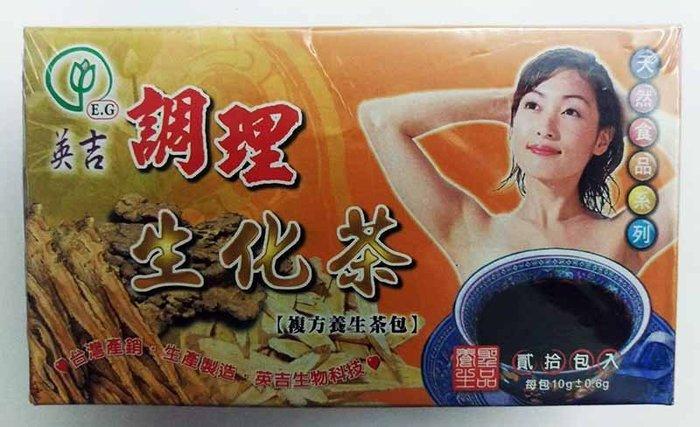 《正媽媽烘培屋》台灣製造【英吉調理生化茶(20入)】盒裝 花草茶 養生茶 (英吉系列滿10盒免運可混搭)