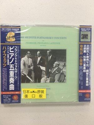 海飛茲 小提琴 / 鋼琴五重奏(法朗克&德佛乍克)  弦樂三重奏(法朗賽) CD 全新未拆