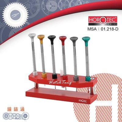 【鐘錶通】01.218-D《瑞士HOROTEC》6支螺絲起子組_含底座與刀肉├螺絲刀/鐘錶眼鏡/手錶維修工具┤