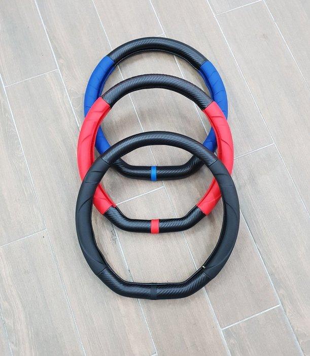 日產NISSAN【KICKS卡夢方向盤皮套】紅色 藍色 黑色 D型方向盤套 Kicks專用直套 透氣好握 皮套 保護握套