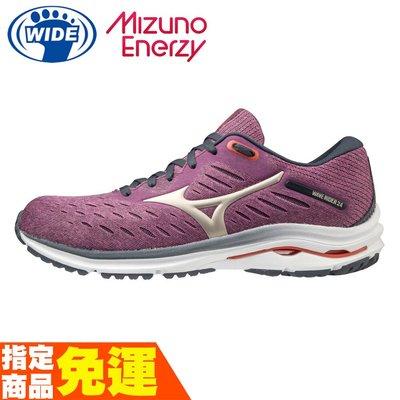 MIZUNO WAVE RIDER 24 寬楦 女款一般型慢跑鞋 紫紅 J1GD200642 贈腿套 20SS