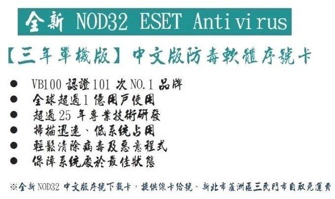 nod32 最新 版
