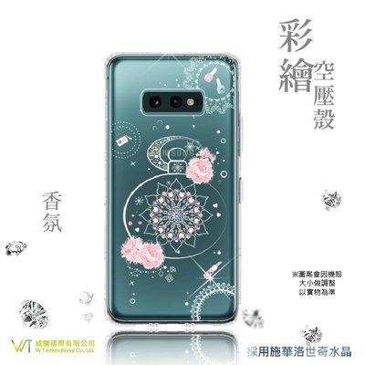 【WT 威騰國際】WT ® Samsung Galaxy S10e 施華洛世奇水晶 彩繪空壓殼 軟殼 -【香氛】