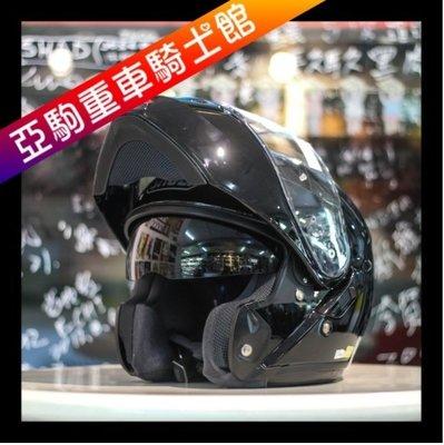 【亞駒部品】日本 SHOEI NEOTEC 亮黑 / 全罩安全帽 可樂帽 汽水帽