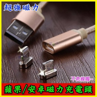 磁充 磁力充電頭 磁力頭 磁吸快充頭 磁力傳輸線 Iphone 6S 7 8 plus M10 A7 J7 Note 4 5 8 S6 S7 edge S8