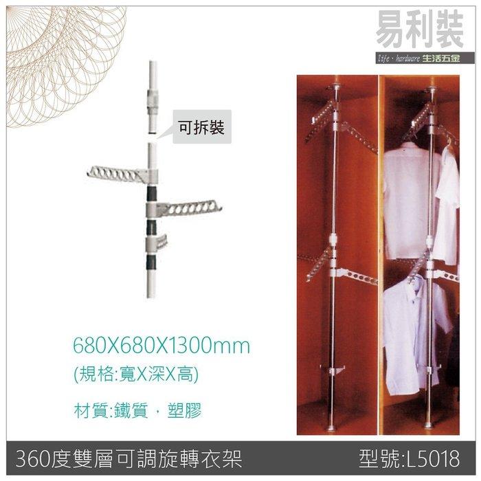 【 EASYCAN 】L5018 360度雙層可調旋轉掛衣架 易利裝生活五金 房間 臥房 客廳 小資族 辦公家具 系統家