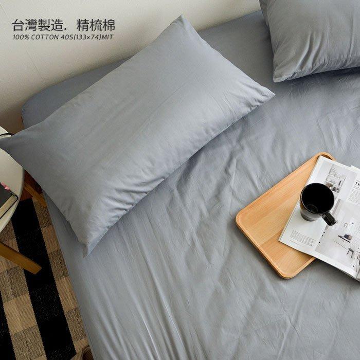 MIT精梳棉【灰色】雙人加大/床包枕套組-絲薇諾