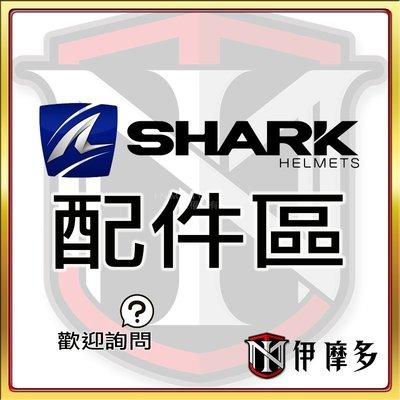 伊摩多※ SHARK RAW RACE RPRO配件區 安全帽 內襯 鏡片 座 電鍍 淺 深墨 內墨片 等 歡迎詢問
