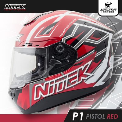 NITEK安全帽 P1 PISTOL RED 複合纖維 全罩帽 進口帽 雙D扣 耀瑪騎士機車部品