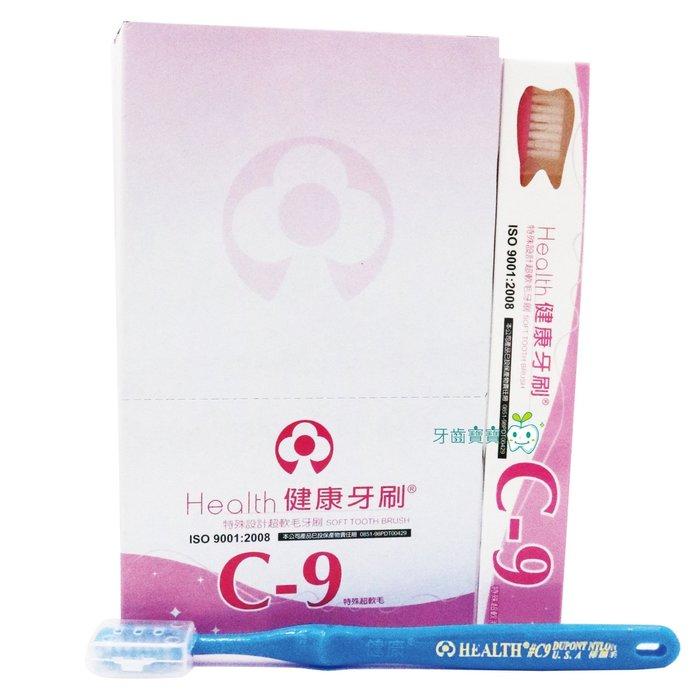 牙齒寶寶  健康牌 C9 兒童軟毛牙刷 杜邦刷毛 一打12入盒裝