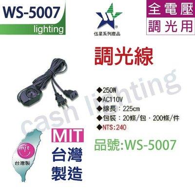 (含稅) 【中彰投照明】WUSHING 伍星牌 WS-5007 250W 調光線(附母插) 台中市