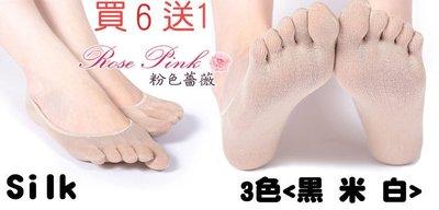 買6送1【RosePink】蠶絲 透氣舒適五指襪  隱形船型襪 五趾襪  抗菌真絲襪 會呼吸的襪子