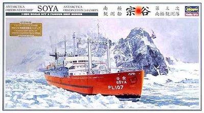 日本正版 長谷川 1/350 海上保安廳 南極觀測船 宗谷 第三次南極觀察隊 Z23 組裝模型 日本代購