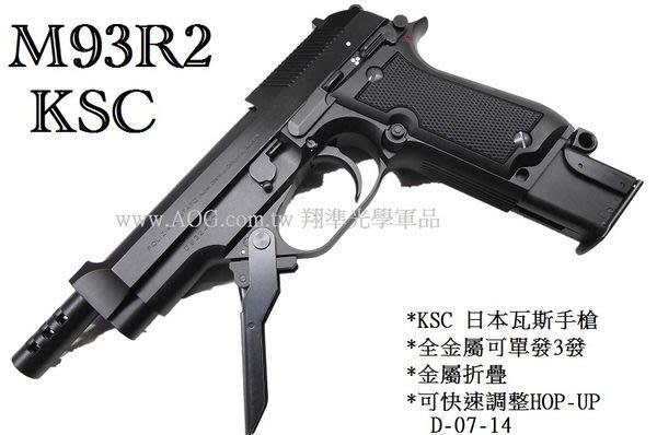 【翔準AOG生存遊戲】KSCM92R2瓦斯槍 手槍 短槍 機關槍 黑色 全金屬 D-07-14
