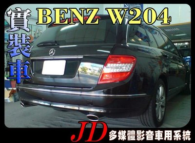 【JD 新北 桃園】BENZ W204 PAPAGO 導航王 HD數位電視 360度環景系統 BSM盲區偵測 倒車顯影 手機鏡像。實車安裝 實裝車