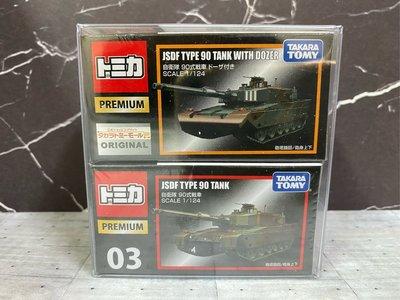 缺貨TOMICA tomy多美小汽車 PREMIUM 03 +無碼 金盒 JSDF TYPE 90 TANK