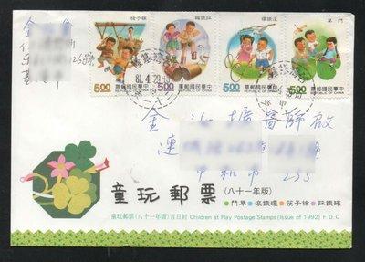 【萬龍】(607)(特304)童玩郵票(81年版)套票實寄封(專304)