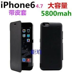 iPhone 6 蘋果6 4.7吋 5800mAh帶皮套超薄背殼電池/帶皮套背蓋電池/帶皮套行動電源.電池/支援iOS8